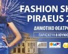 Εντυπωσιακή βραδιά μόδας στο Open Mall Piraeus την Παρασκευή 8 Ιουνίου 2018