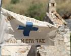 Αυστηρό το μήνυμα των Μανιατών για το όνομα της Μακεδονίας προς την Κυβέρνηση: «Η Ιστορία μας είναι η ζωή μας»