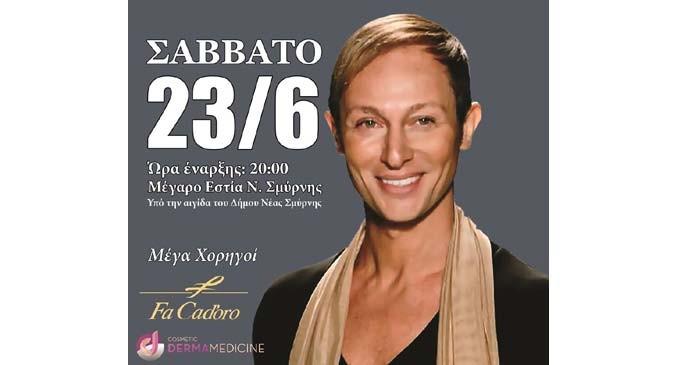 «Passion of Fashion – Vassilios Kostetsos» με μεγάλο χορηγό τη Fa Cadoro
