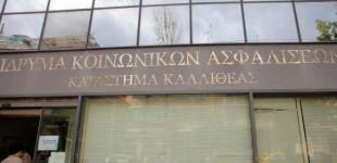 Αυλαία στη δίκη της «θηλυκής συμμορίας» του ΙΚΑ Καλλιθέας -Μειώθηκαν οι ποινές τους