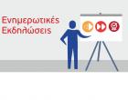 Ενημερωτική Εκδήλωση για τη νέα δράση «ΨΗΦΙΑΚΟ ΒΗΜΑ» του ΕΠΑνΕΚ