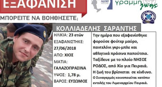 Εξαφάνιση 23χρονου στρατιώτη: Στον Πειραιά επικεντρώνονται οι έρευνες των Αρχών