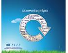 Η ΕΣΕΕ ενημερώνει για την εκκίνηση των φετινών θερινών εκπτώσεων
