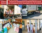 Συγκινητική ανταπόκριση Δημοτών στο κάλεσμα του Δήμου Πειραιά για βοήθεια στους πληγέντες από τις πυρκαγές