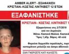 Amber Alert: Χάθηκε 12χρονος στην περιοχή της Ακρόπολης