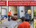 Ο Δήμος Πειραιά παρέδωσε είδη πρώτης ανάγκης στους δήμους Μεγαρέων και Ραφήνας – Πικερμίου για τους πληγέντες