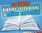 Με μεγάλη ανταπόκριση πραγματοποιήθηκε η έκθεση ΒΙΒΛΙΟΥ – ΖΩΓΡΑΦΙΚΗΣ ΚΑΙ ΛΑΙΚΗΣ ΠΑΡΑΔΟΣΗΣ στην Σαλαμίνα