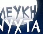 Μεγάλη συζήτηση στον Πειραιά για τη διοργάνωση «Λευκής Νύχτας»-Το αίτημα του Εμπορικού Συλλόγου και το αναμενόμενο… «μπλόκο» της Περιφέρειας