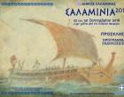 Σαλαμίνια 2018: Κορυφαία εκδήλωση ηρωισμού των Ελλήνων , τη Ναυμαχία της Σαλαμίνας
