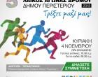 Ξεκίνησαν οι δηλώσεις συμμετοχής για τον 5ο Λαϊκό Αγώνα Δρόμου Δήμου Περιστερίου