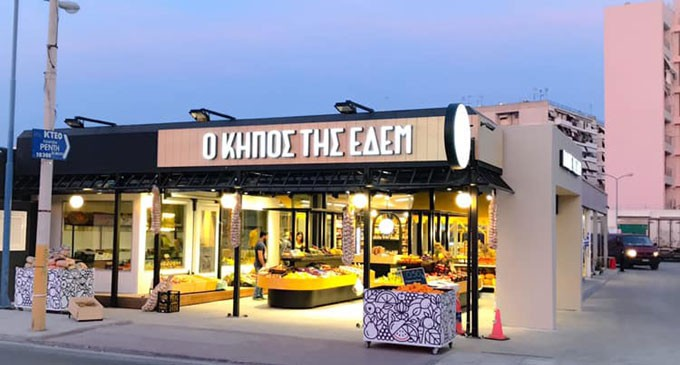 Βρείτε τη δική σας Εδέμ στο Νέο Φάληρο – Αποκαλύπτουμε τον «Κήπο της Εδέμ» που έχει κερδίσει στις καρδιές των Πειραιωτών με φρέσκα φρούτα, λαχανικά και προϊόντα Ντελικατέσεν από όλη την Ελλάδα!