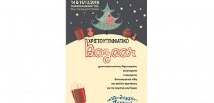 Χριστουγεννιάτικο Bazaar Αλληλεγγύης Πειραιά