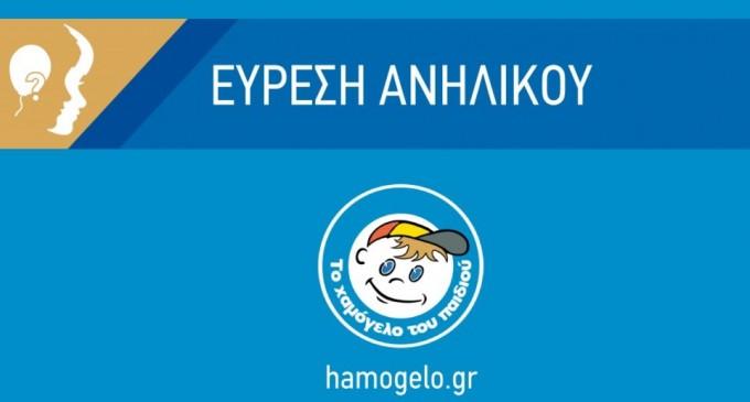 Εντοπίστηκε σώα η 13χρονη που αγνοούνταν στη Θεσσαλονίκη