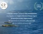 Δήμος Παπάγου – Χολαργού: Εκδηλώσεις στη μνήμη των πεσόντων στα Ίμια