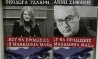 Μακεδονία: Γέμισαν αφίσες και στοχοποιούν βουλευτές για τη συμφωνία των Πρεσπών – Koινό ερώτημα με 6 λέξεις
