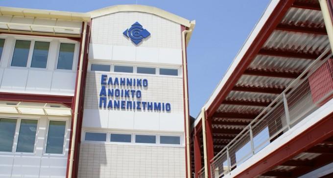 Ανοιχτό Πανεπιστήμιο: Έκπτωση 20% σε φοιτητές με συγγένεια