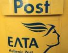 ΕΛΤΑ: Επιπλέον μέτρα προστασίας για τον κορωνοϊό – Έτσι θα γίνεται η είσοδος των πελατών