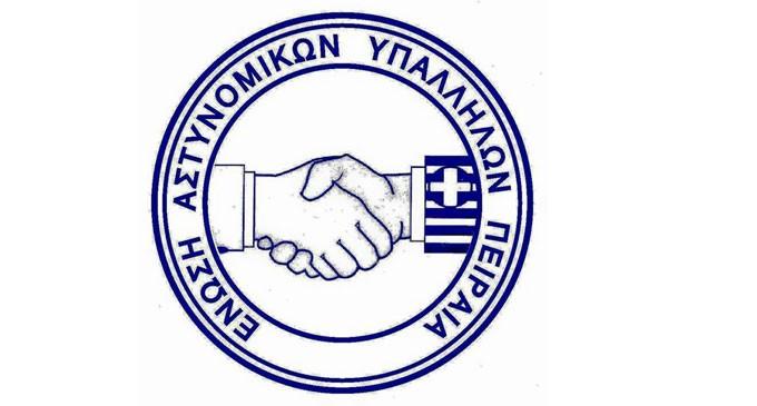 Ένωση Αστυνομικών Πειραιά: Συγκροτήθηκε σε Σώμα το νέο ΔΣ