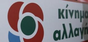 Το ζήτημα της Εταιρείας Προστασίας Ανηλίκων Πειραιά στη Βουλή από το ΚΙΝΑΛ