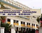 ΣΟΚ -Κορωνοϊός: Έχασε τη μάχη 16χρονη στο Νοσοκομείο Παίδων -Τι συνέβη