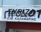 Έγραψαν «προδότες» στα γραφεία του ΣΥΡΙΖΑ