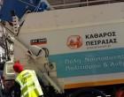 Οι εργαζόμενοι στη Διεύθυνση Καθαριότητας του Δ. Πειραιά συμμετέχουν στην 24ωρη απεργία της ΠΟΕ-ΟΤΑ