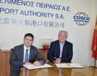 ΟΛΠ: Μνημόνιο Συνεργασίας με τα λιμάνια της Βόρειας Αδριατικής