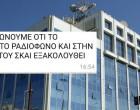 Το sms του Μαξίμου στους βουλευτές του ΣΥΡΙΖΑ
