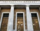 Προσλήψεις στην Τράπεζα Ελλάδος – Πότε θα βγει η προκήρυξη