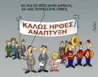 Το επικό σκίτσο του Αρκά για τη χαμένη ανάπτυξη