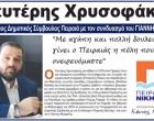 Λευτέρης Χρυσοφάκης -Υποψήφιος Δημοτικός Σύμβουλος με τον «Πειραιά Νικητή»: Με αγάπη και πολλή δουλειά θα γίνει ο Πειραιάς η πόλη που όλοι ονειρευόμαστε!
