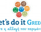 «Let's do it Greece 2019″ – Δράση Εθελοντικού Καθαρισμού στα Μέθανα