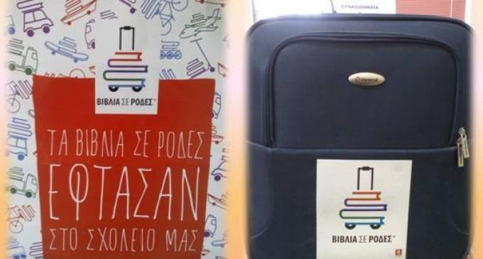 Κερατσίνι – Δραπετσώνα: Βιβλιοβαλίτσες ταξιδεύουν στα σχολεία του δήμου