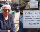 Πρόστιμο 200 ευρώ στη γιαγιά για τα… παράνομα τερλίκια. Μπράβο κυρία Γεροβασίλη!