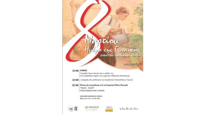 Συναυλία και πολιτιστικές δράσεις για την Ημέρα της Γυναίκας