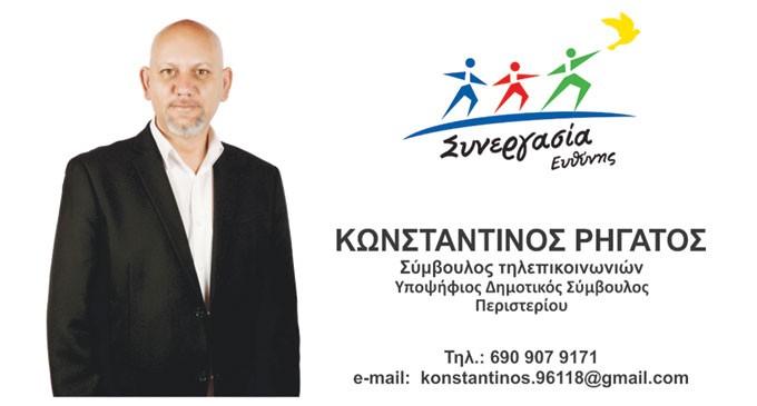 Κωνσταντίνος Ρηγάτος – Υποψήφιος Δημοτικός Σύμβουλος Περιστερίου: Προσφορά ευθύνης για ένα καλύτερο ΠΕΡΙΣΤΕΡΙ
