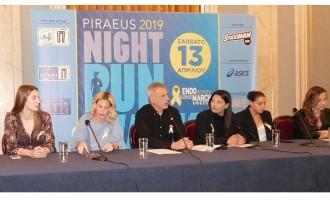 Δήμος Πειραιά και ΟΠΑΝ: Τρέχουμε και ενημερωνόμαστε για την ενδομητρίωση