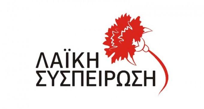 Υποψήφιοι με την «Λαϊκή Συσπείρωση» στην Αίγινα