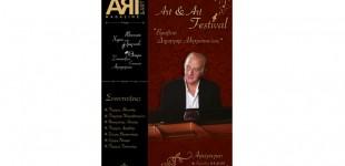 Παρουσίαση του νέου πανελλαδικού περιοδικού Art & Art Magazine