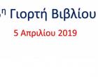 5η Γιορτή Βιβλίου στο Δήμο Μοσχάτου – Ταύρου