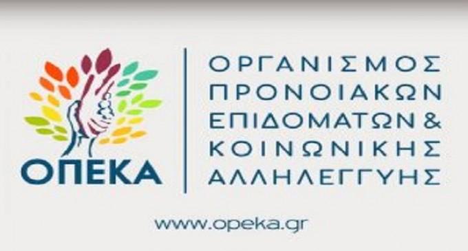 ΟΠΕΚΑ: Καταβολή 7 επιδομάτων την επόμενη εβδομάδα