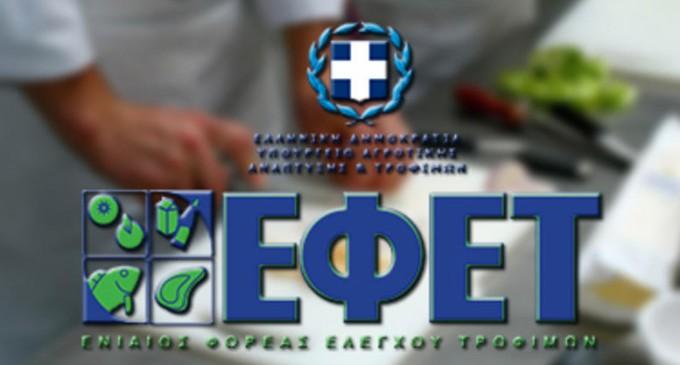 «ΣΑΡΩΝΕΙ» τον Πειραιά ο ΕΦΕΤ -Έλεγχοι σε καταστήματα τροφίμων ενόψει Πάσχα -Τι έδειξαν τα πρώτα αποτελέσματα