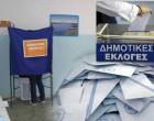 Δημοτικές Εκλογές: Η διαδικασία διεξαγωγής – Εκλογή συμβούλων – Κατανομή εδρών – Νέα Eγκύκλιος του ΥΠΕΣ