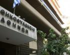 Κτηματολόγιο: Τέλος εποχής για τα Υποθηκοφυλακεία -Ποιες υπηρεσίες περνούν στα κτηματολογικά γραφεία
