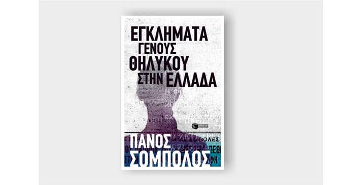 Ο Πάνος Σόμπολος παρουσιάζει το νέο του βιβλίο «Εγκλήματα Γένους Θηλυκού στην Ελλάδα»