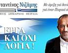 """Κωνσταντίνος Νιζάμης – Υποψήφιος Δήμαρχος Πειραιά με το συνδυασμό """"ΠΕΙΡΑΙΑΣ ΣΕ… ΤΑΞΗ"""": Ήρθαμε να πυρπολήσουμε τις ναυαρχίδες του πελατειακού κράτους!"""