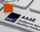 ΑΑΔΕ: Προσωρινή διακοπή πληρωμής φορολογικών υποχρεώσεων μέσω καρτών