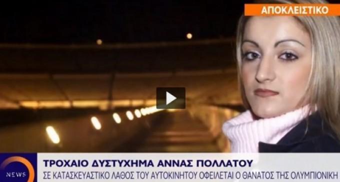 Άννα Πολλάτου: Σε κατασκευαστικό λάθος του αυτοκινήτου οφείλεται ο θάνατός της