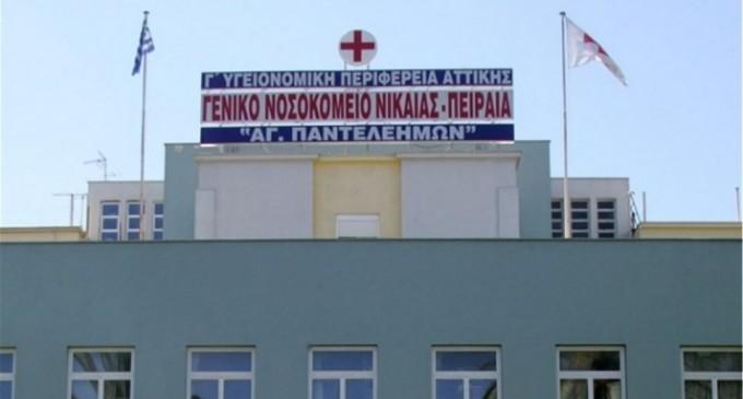 Η απάντηση του διοικητή του Νοσοκομείου της Νίκαιας στην ΠΟΕΔΗΝ