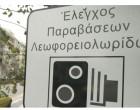 Κάμερες στις λεωφορειολωρίδες – Λειτουργούν ξανά, έρχονται πρόστιμα